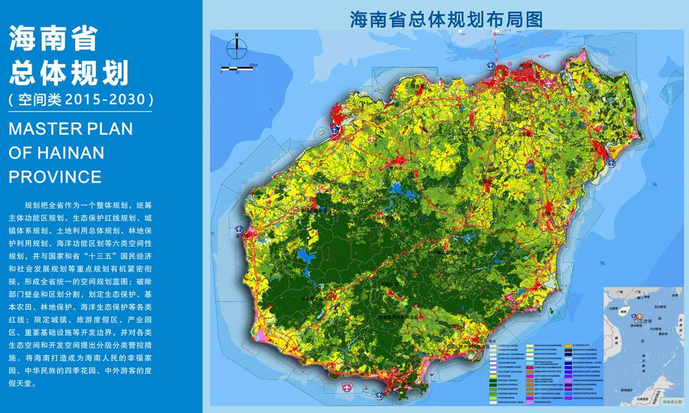 海南省主体功能区规划 海南生态省建设规划纲要 海南国际旅游岛建设